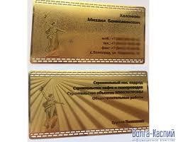 Золотая визитка Михаила Калонкина