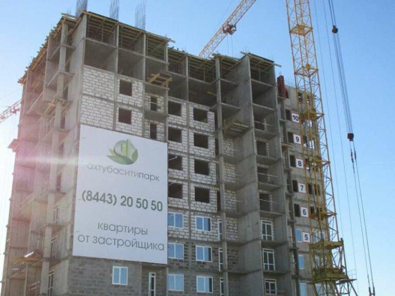ЖК «АхтубаСитиПарк» получит 60 млн рублей из областного бюджета на окончание строительства