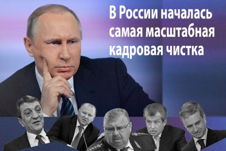 «Губернаторопад»: в России началась самая масштабная кадровая чистка