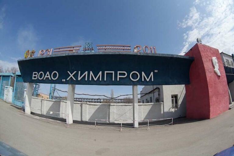 «Химпром» не смогли продать и с пятого раза
