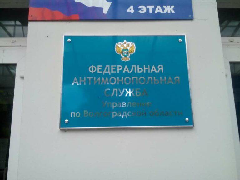 Администрация Волгограда поддерживает монополиста «Память» в борьбе с УФАС