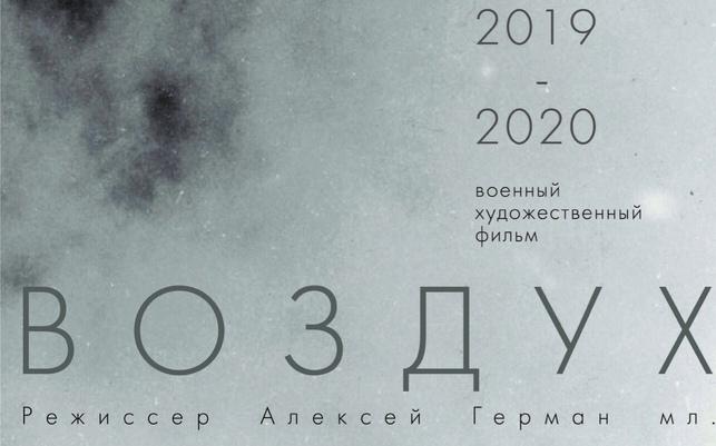 В Волгограде для съемок в фильме Алексея Германа ищут актеров