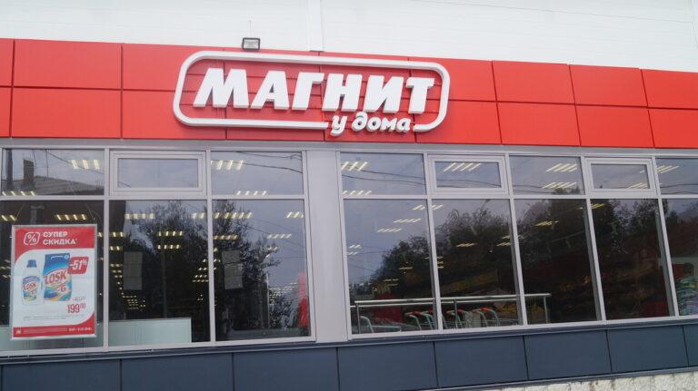 В Волгограде с «Магнита» требуют 180 тысяч за чужую музыку