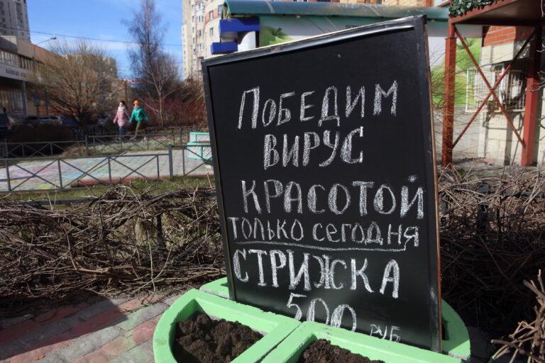 «Наболевший вопрос»: с 20 апреля в Волгограде могут открыть парикмахерские и салоны красоты
