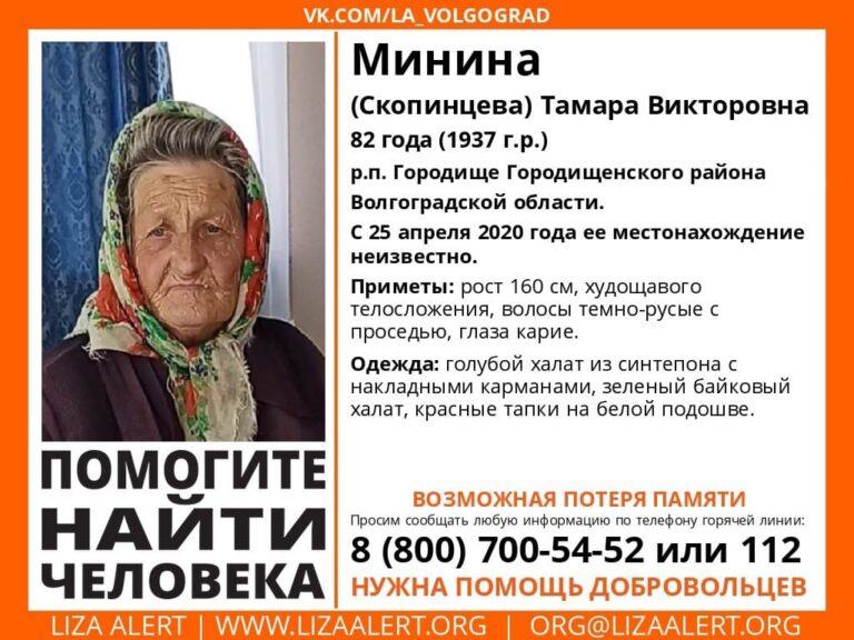 В Волгоградской области больше недели ищут пенсионерку в двух халатах и тапках