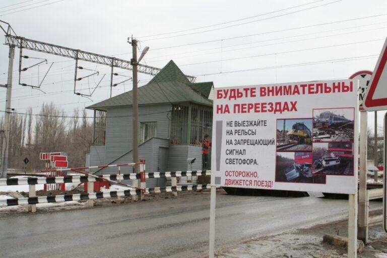 На нескольких железнодорожных переездах в Волгоградской области проведут ремонтные работы