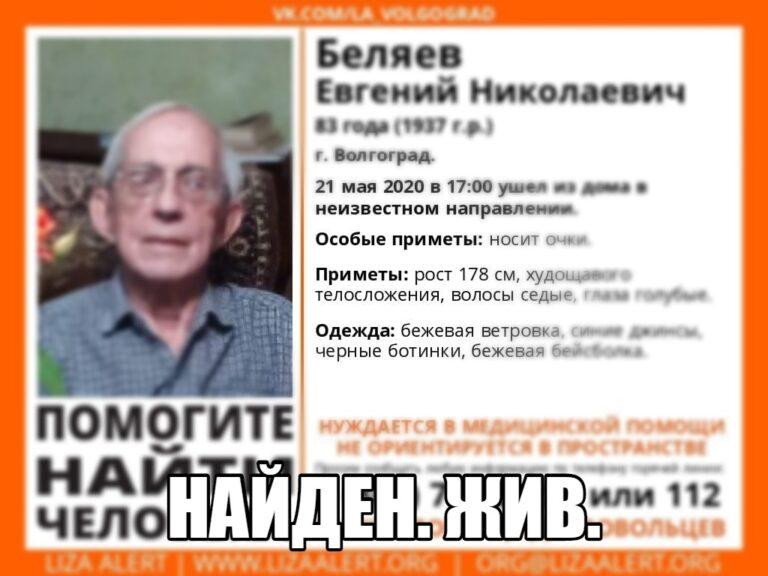 В Волгограде найден пропавший без вести 83-летний Евгений Беляев