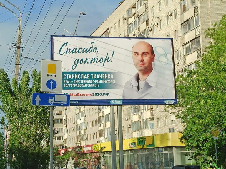 На билбордах российских городов размещены фото волгоградских врачей