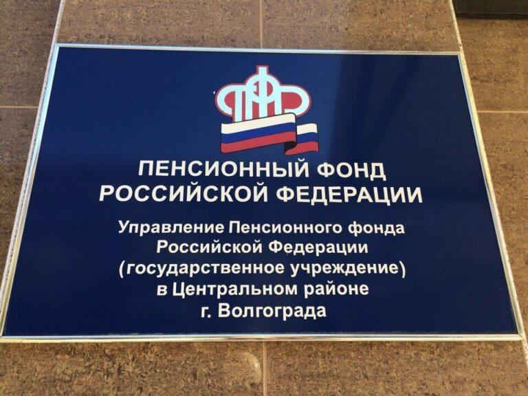 В Волгоградской области пенсионный фонд продлил часы работы и будет принимать в субботу