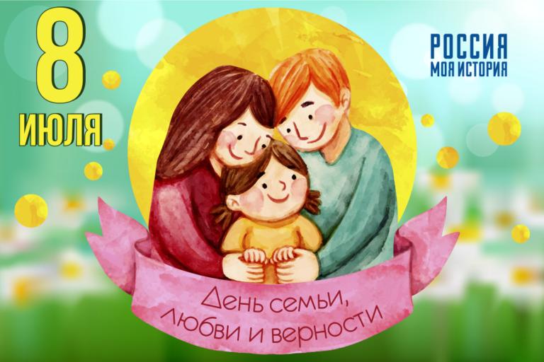 День любви, семьи и верности в этом году пройдет в Волгограде в онлайн-режиме