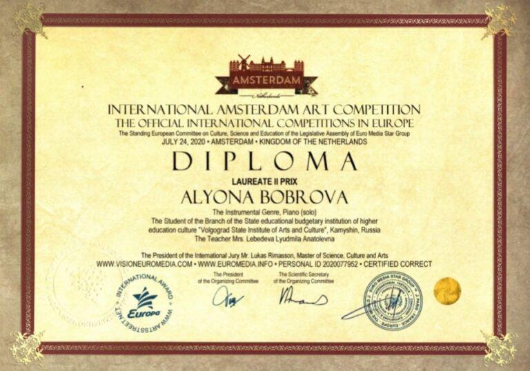 Юная пианистка из Камышина завоевала признание в Амстердаме