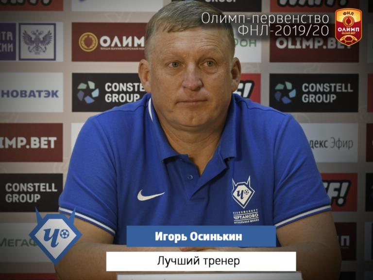 «Крылья Советов» возглавил экс-тренер «Чертаново» Игорь Осинькин