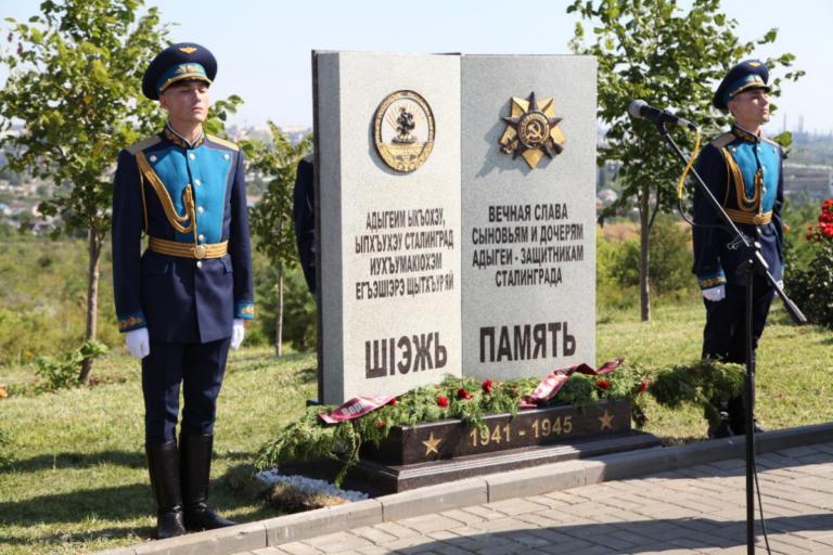 На Мамаевом кургане открыли памятник в честь жителей Адыгеи, участвующих в битве на Волге