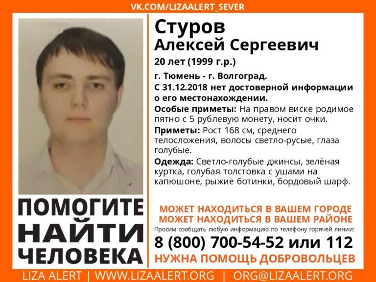 В Волгограде два года ищут тюменца с «родимым пятном»