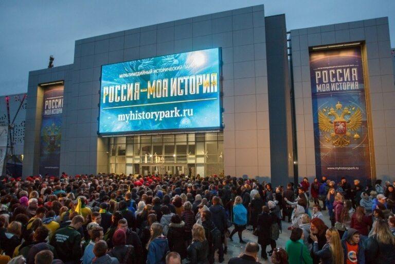 Парк «Россия – Моя история» возобновляет работу