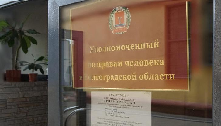 В Волгоградской области внесли изменения в закон о региональном уполномоченном по правам человека
