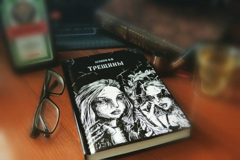 «Лучше всего пишется в дурном расположении духа»: волгоградский журналист выпустил книгу в стиле фэнтези