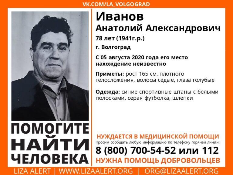В Волгограде пропал нуждающийся в медицинской помощи пенсионер