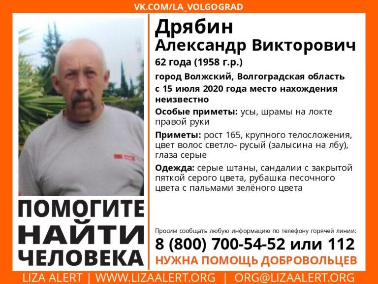 В Волжском пропал без вести усатый мужчина