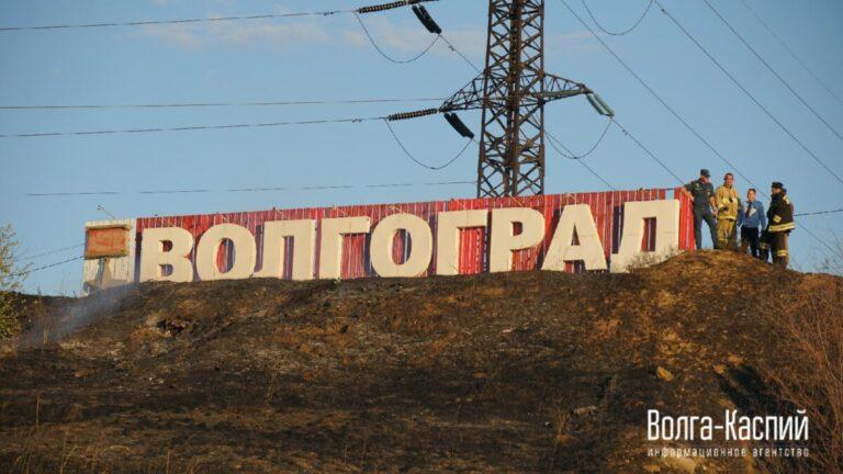 Огонь подкрался к стеле «Волгоград»: пожарным удалось спасти въездной знак