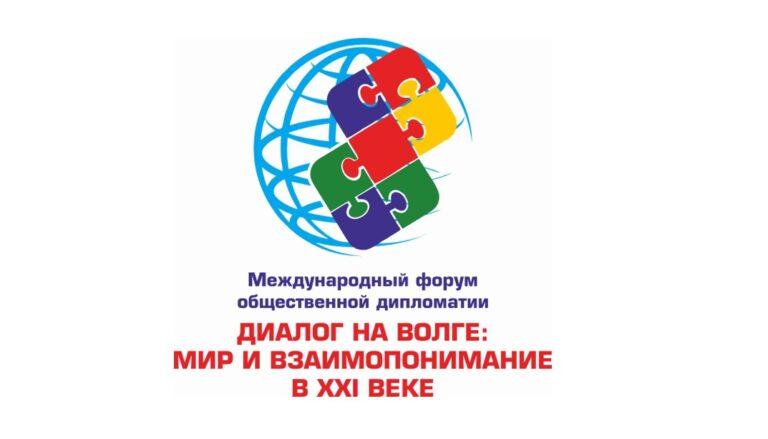 На проведение международного форума «Диалог на Волге» в онлайн-формате планируют потратить 4,5 миллиона