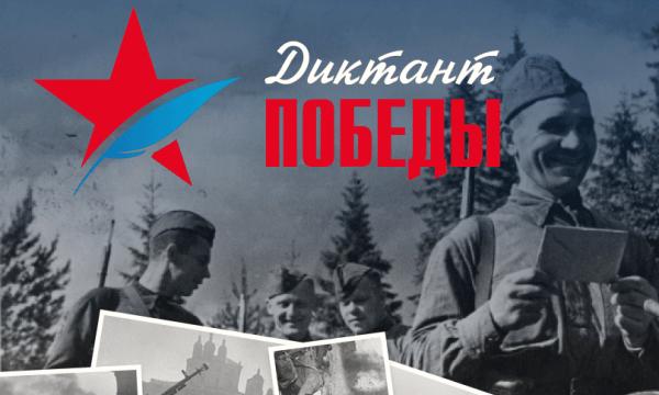 Волгоградцев приглашают к участию в «Диктанте Победы»