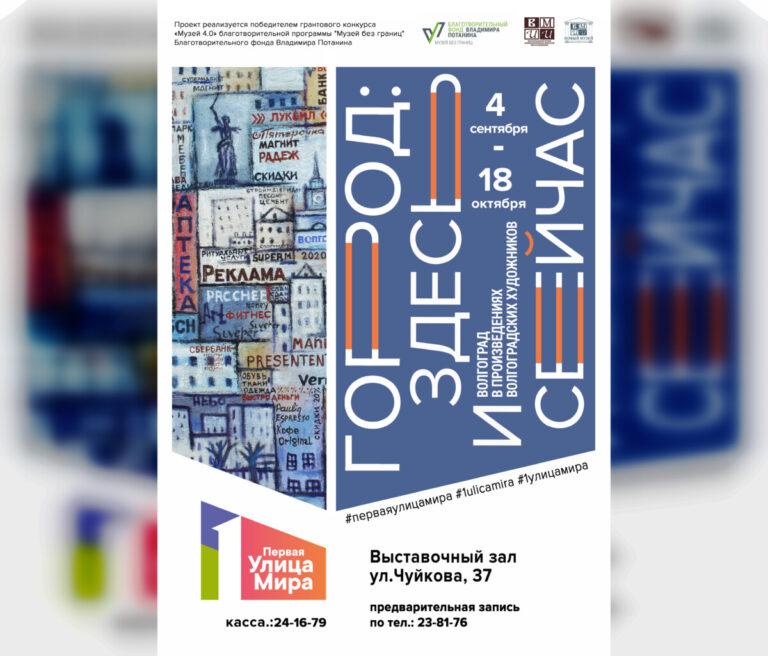 «Город: здесь и сейчас». Музей имени Машкова открывает новую выставку