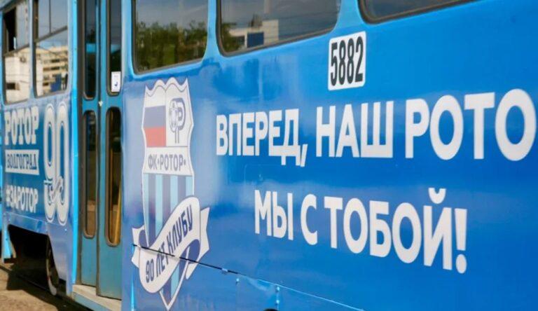 Болельщиков после матча в Волгограде «Ротор» – «Краснодар» развезут два десятка трамваев и троллейбусов