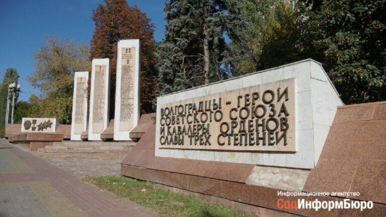 В центре Волгограда разрушается монумент Героям СССР