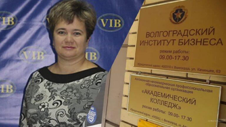 Экс-декану «Волгоградского института бизнеса» Наталье Долговой смягчили приговор