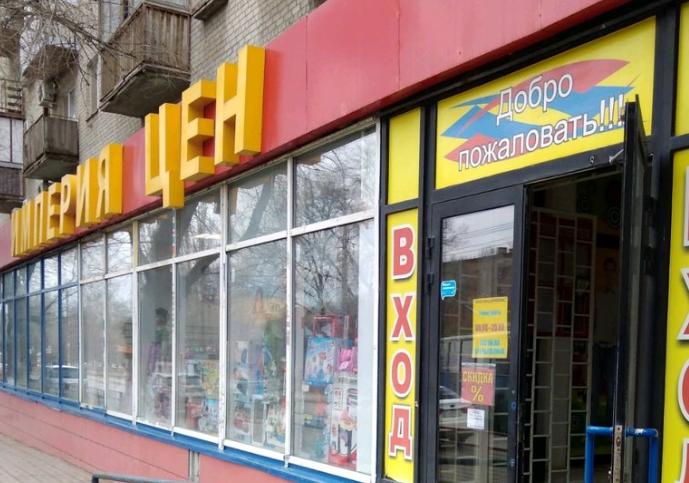 Магазин «Империя цен» в Краснооктябрьском районе закрыли на полмесяца из-за отсутствия обеззараживателя