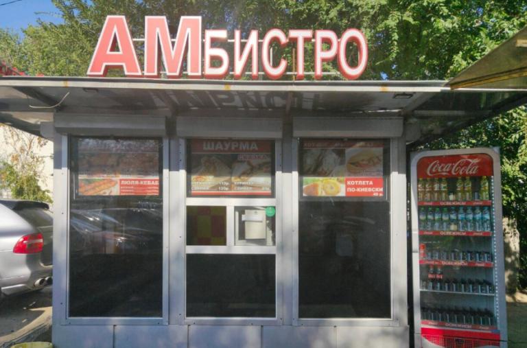 «АМбистро» в Волгограде закрыли из-за нарушения антикоронавирусных требований