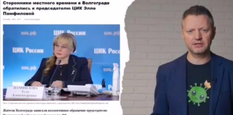 «Это не Швейцария»: известный журналист Алексей Пивоваров затронул проблему  волгоградского времени