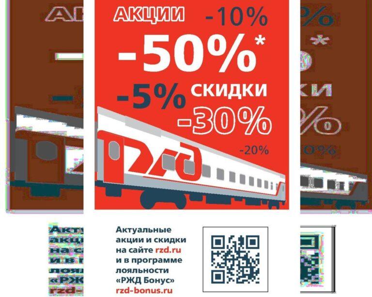 На новогодние праздники путешествовать на поездах можно будет со скидкой 30%