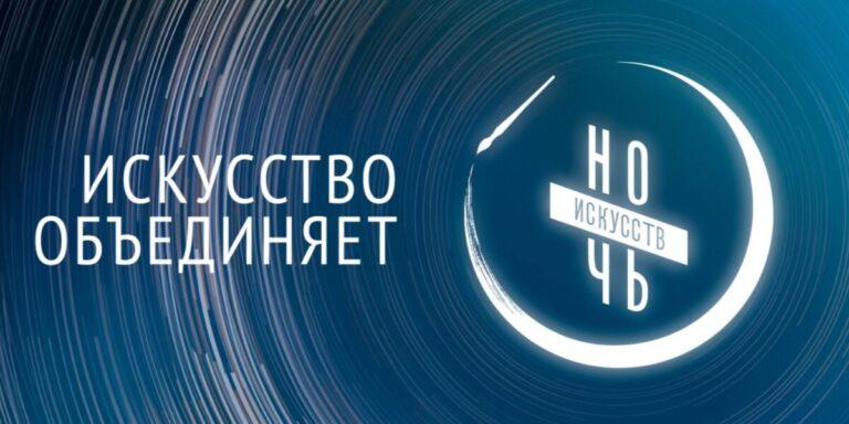 «Ночь искусств» в Волгограде пройдет в дистанционном формате
