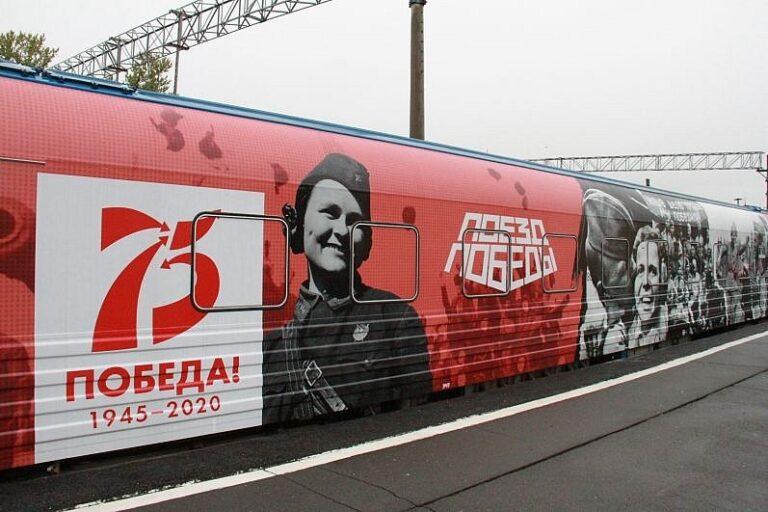 «Поезд Победы» прибыл в Волгоград