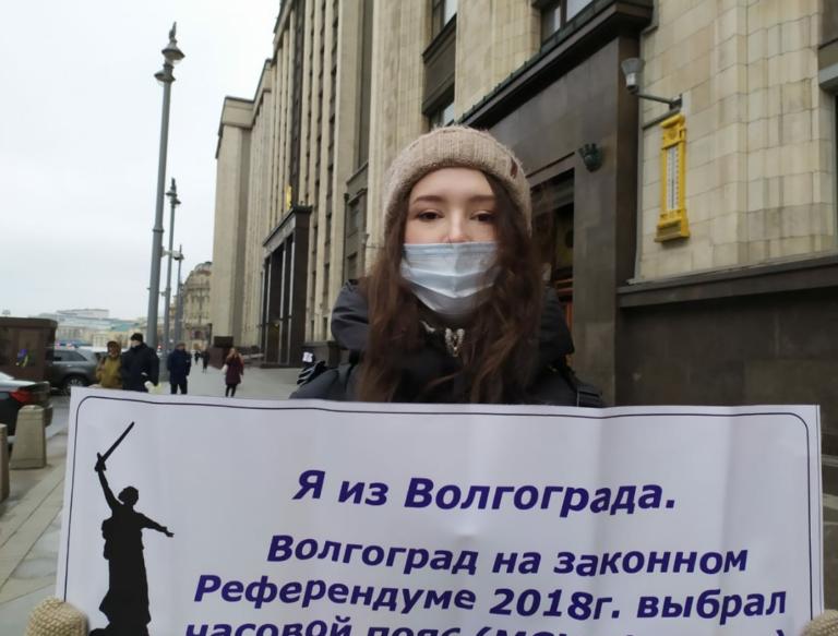 Сторонники волгоградского времени устроили пикеты у здания Госдумы в Москве