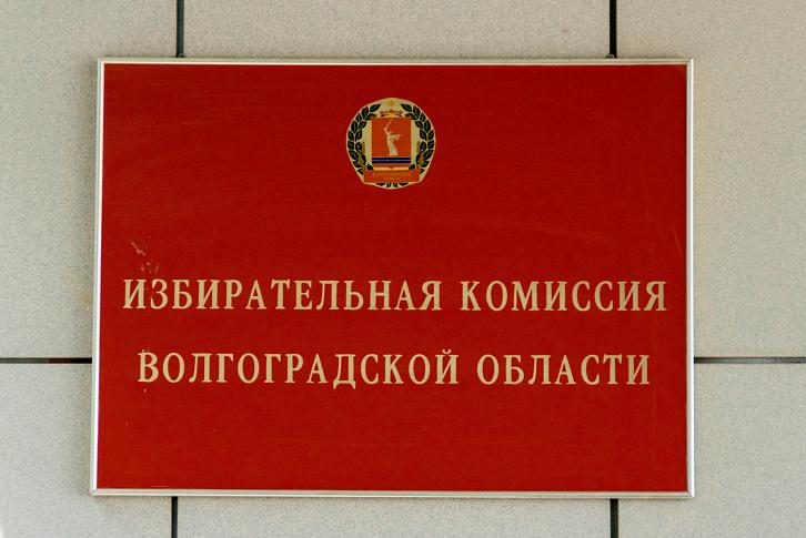 Волгоградская облДума утвердила новую кандидатуру в Облизбирком