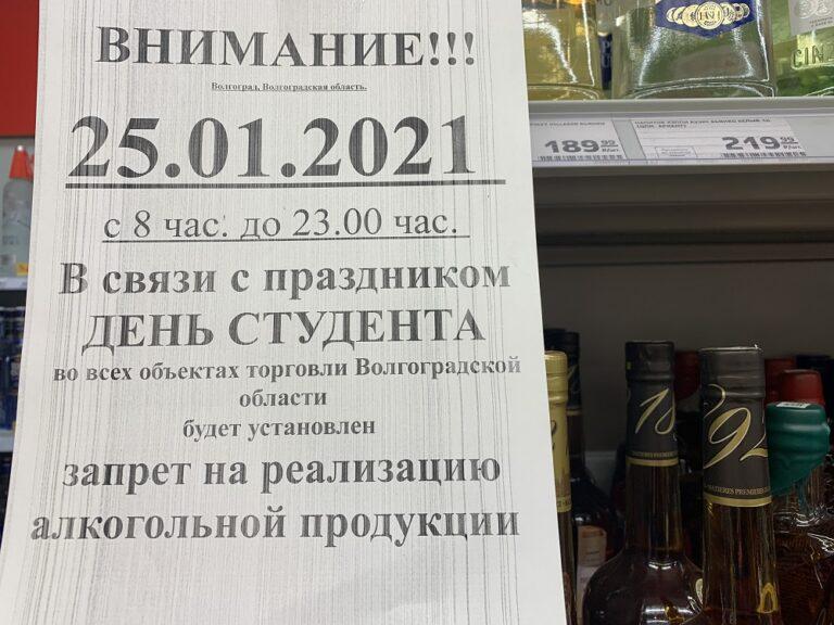 В Волгограде 25 января ограничат продажу спиртного