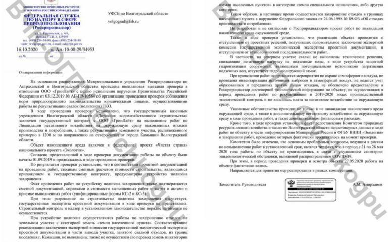 """В расследовании ФСБ хищений в Волгоградской области денег нацпроекта всплывают """"крупные рыбы"""""""