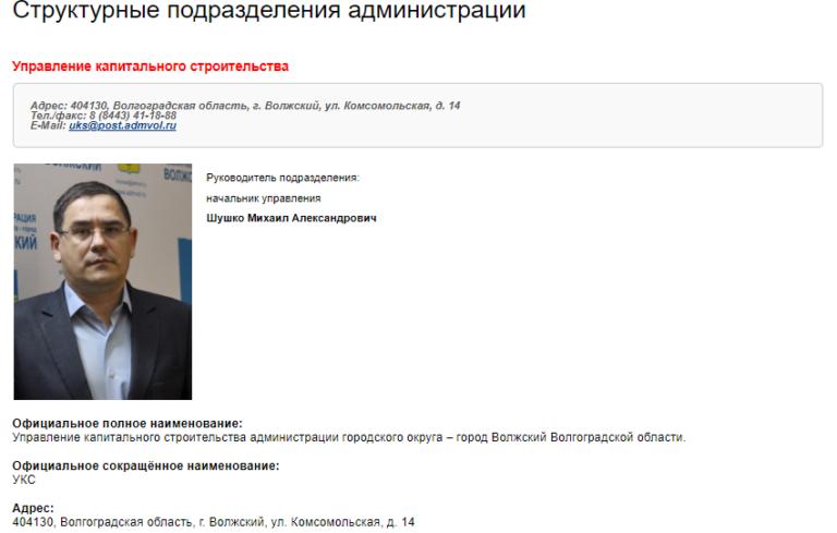 В Волжском после позора начальника управления капстроительства назначили и.о. руководителя