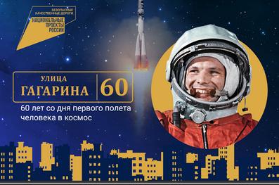 «Поехали!»: в Волжском за 32 миллиона отремонтируют улицу Космонавтов