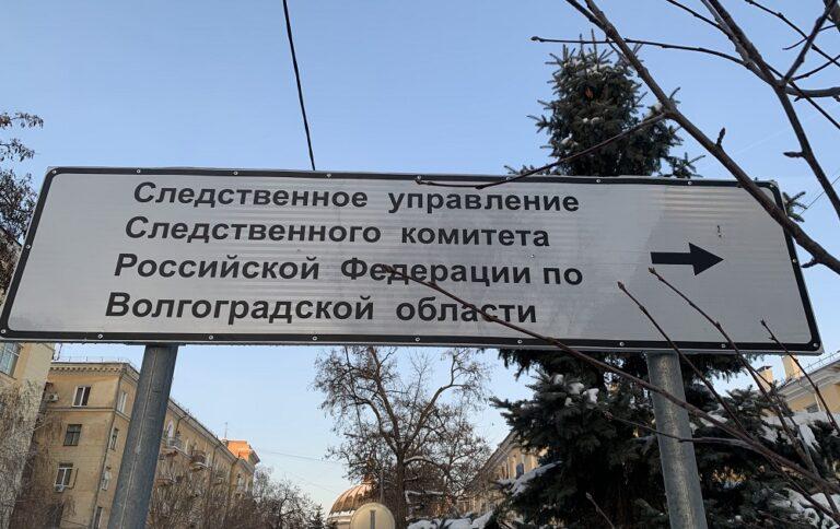 """Глава района Волгоградской области получил """"черную метку"""" от следствия"""