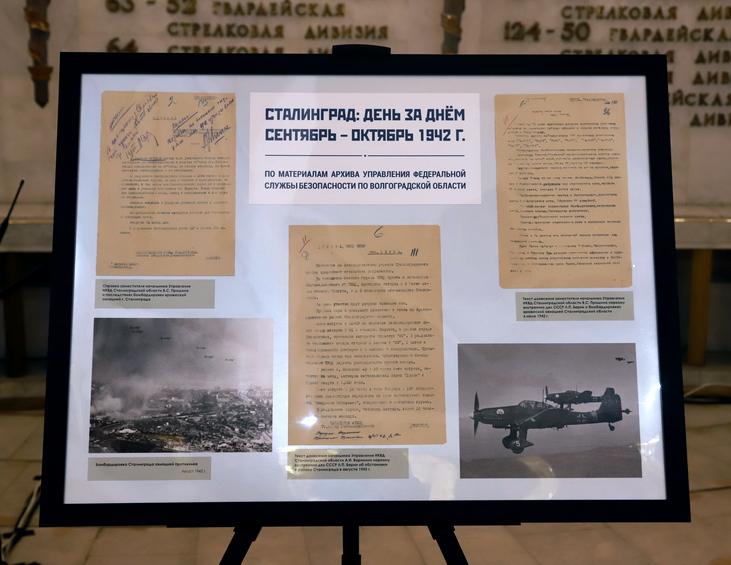 Материалы из архива УФСБ по Волгоградской области представили в музее-панораме «Сталинградская битва»