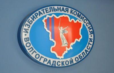 В Волгоградской области озадачились формированием нового созыва Избиркома